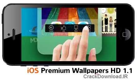 دانلود نرم افزار: Premium Wallpapers برای آیفون